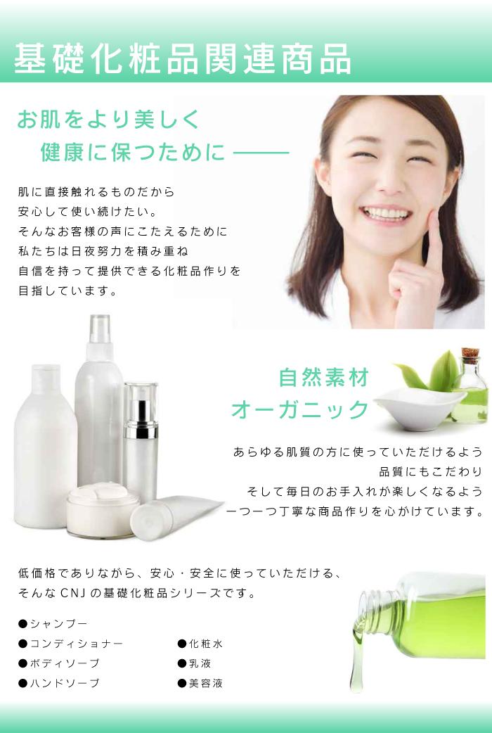 基礎化粧品関連商品